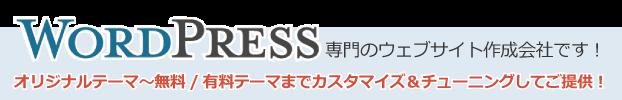 Worspress専門のウェブサイト構築会社です
