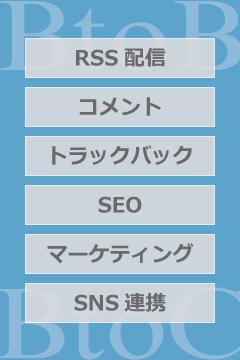 RSS配信・コメント・トラックバック・SEO・マーケティング