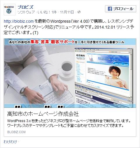 Facebookとの連携
