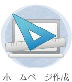 サービス-ホームページ作成