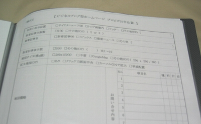 申込み書(様式2)画像