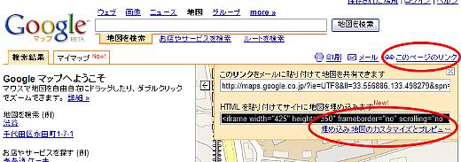 Googleマップのリンク用URLの表示をします