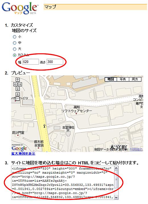GoogleマップのURLをブログやサイトに貼り付けるだけ