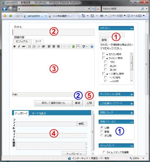 不動産業者様向け物件登録画面サンプル