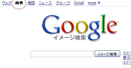 Googleの画像検索イメージ