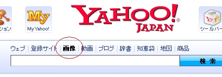 Yahoo!JAPANの画像検索イメージ