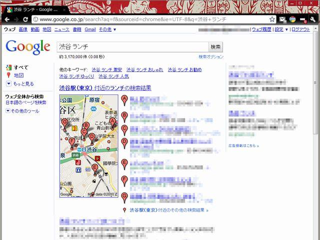 GoogleMapSEOの例