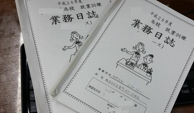 高校2年生の就業訓練