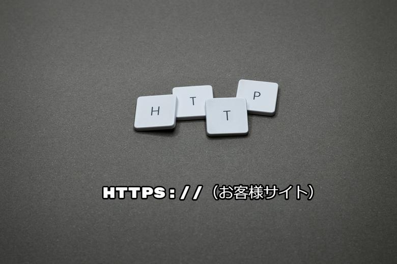 お客様サイトをhttps化